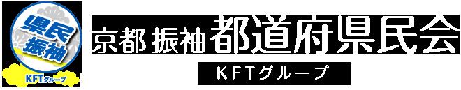 (株)京都振袖都道府県民会
